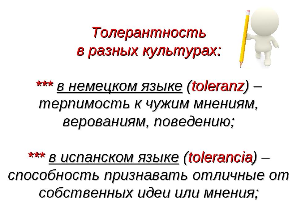 Толерантность в разных культурах: *** в немецком языке (toleranz) – терпимост...