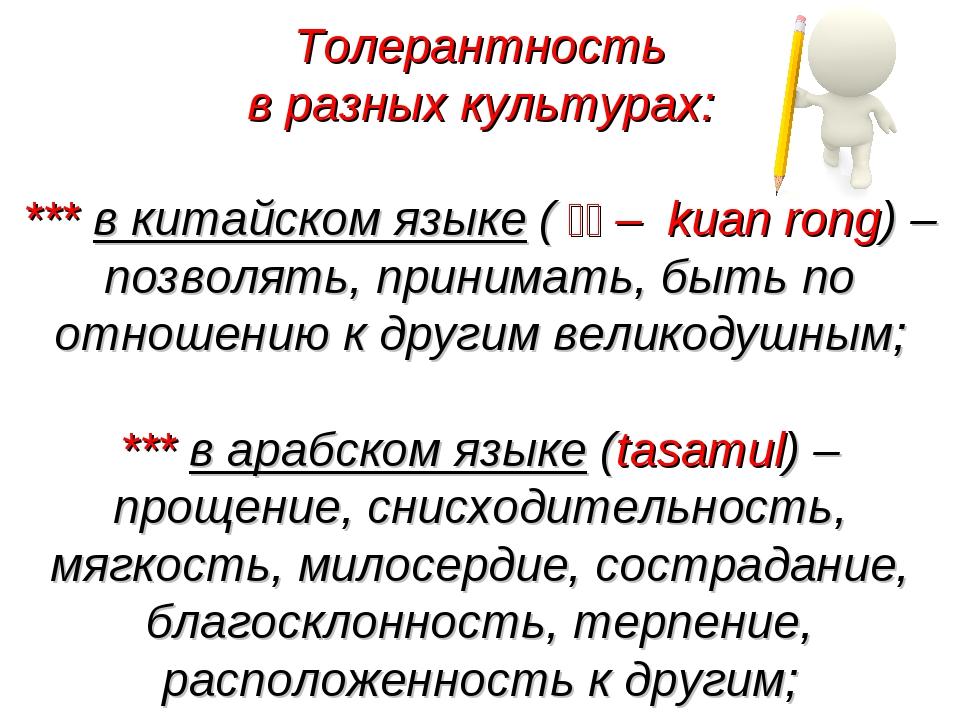 Толерантность в разных культурах: *** в китайском языке (公差 – kuan rong) –...