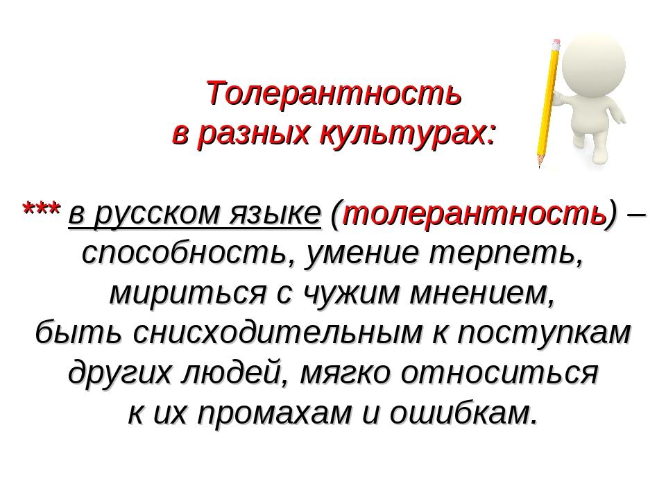 Толерантность в разных культурах: *** в русском языке (толерантность) – спосо...