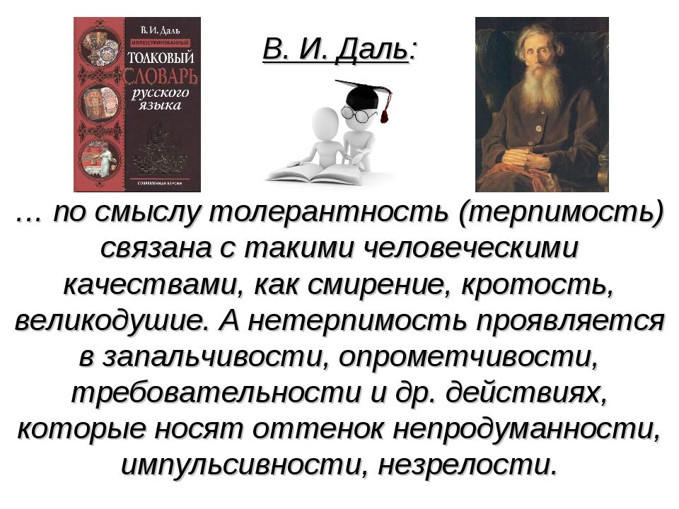В. И. Даль: … по смыслу толерантность (терпимость) связана с такими человечес...