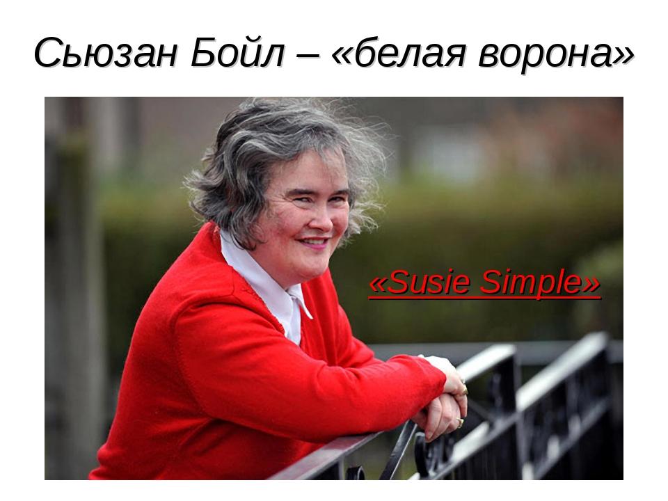 Сьюзан Бойл – «белая ворона» «Susie Simple»
