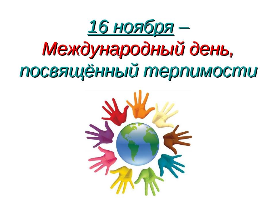 16 ноября – Международный день, посвящённый терпимости