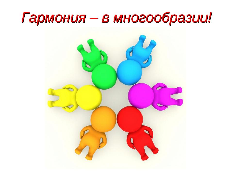 Гармония – в многообразии!