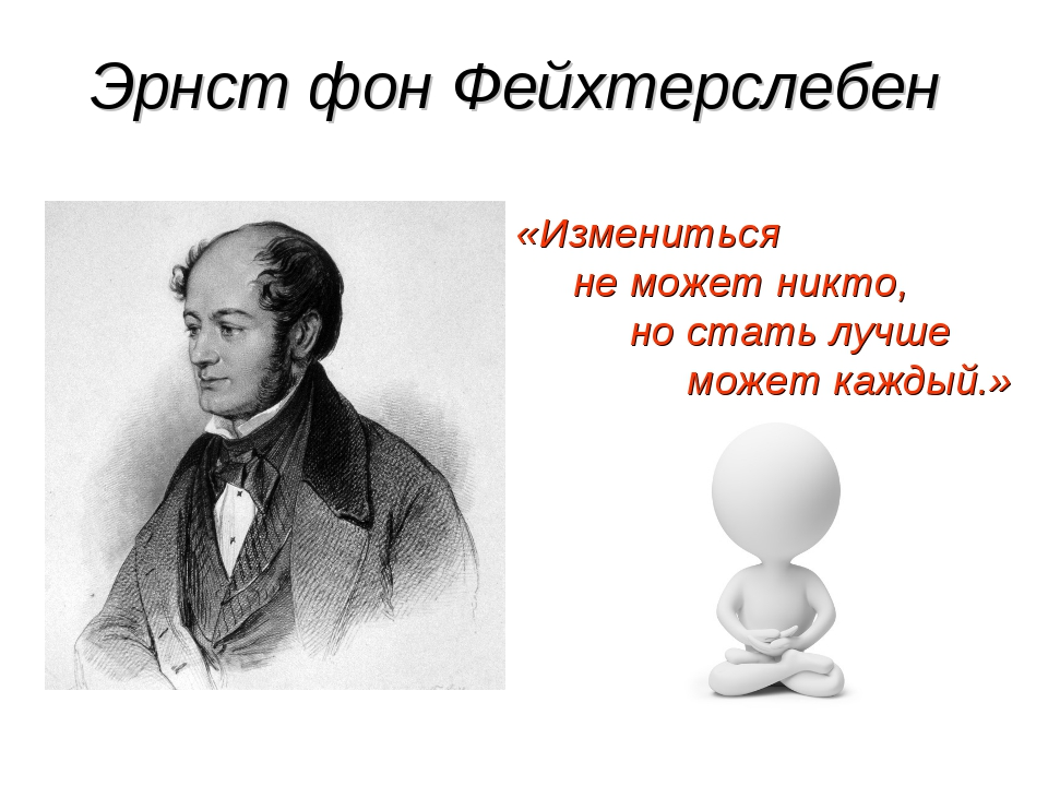 Эрнст фон Фейхтерслебен «Измениться не может никто, но стать лучше может кажд...