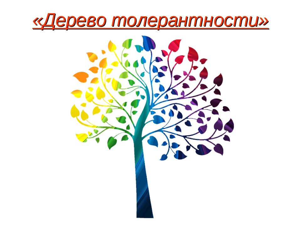 «Дерево толерантности»