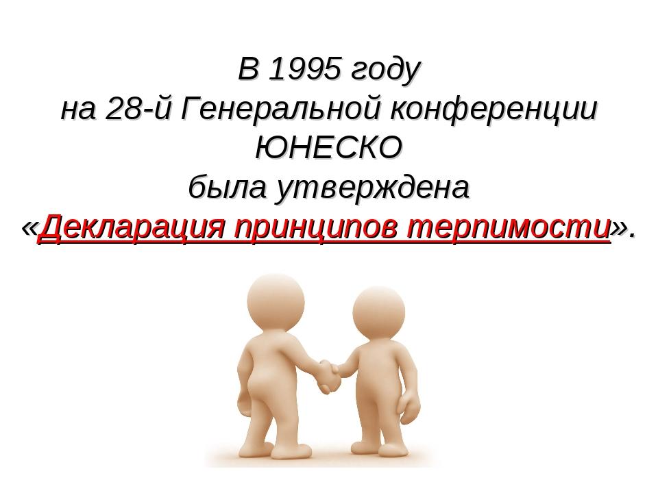 В 1995 году на 28-й Генеральной конференции ЮНЕСКО была утверждена «Деклараци...