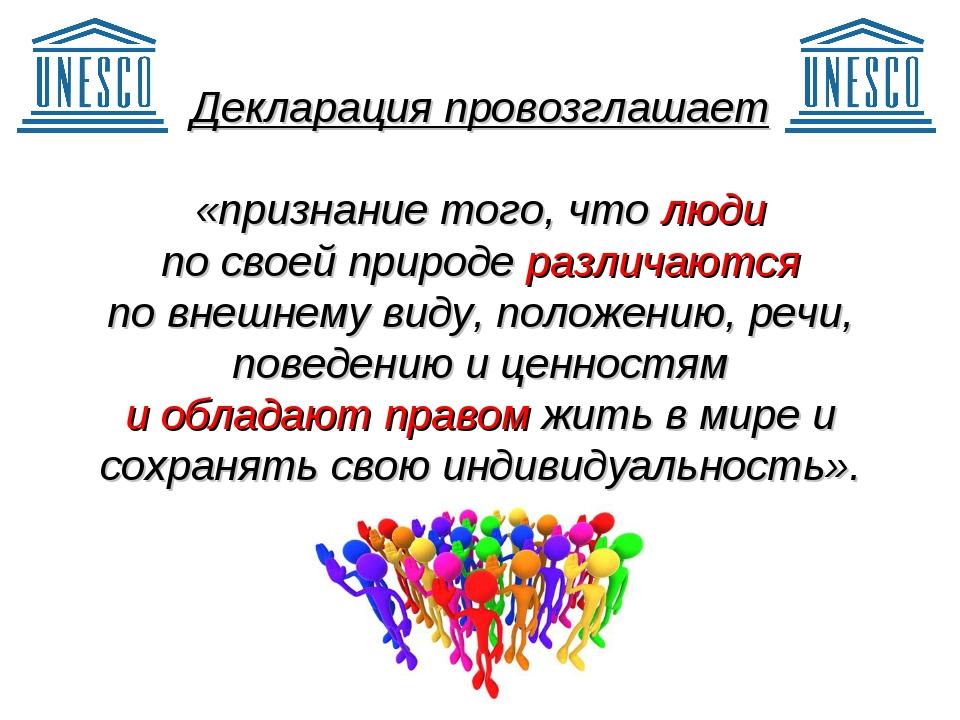 Декларация провозглашает «признание того, что люди по своей природе различают...
