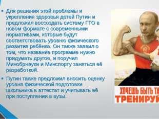 Для решения этой проблемы и укрепления здоровья детей Путин и предложил воссо