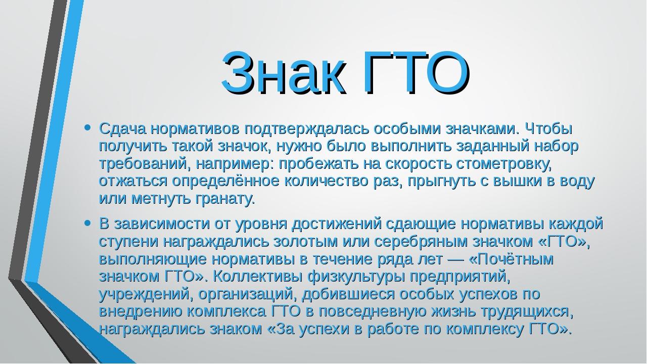 Знак ГТО Сдача нормативов подтверждалась особыми значками. Чтобы получить так...
