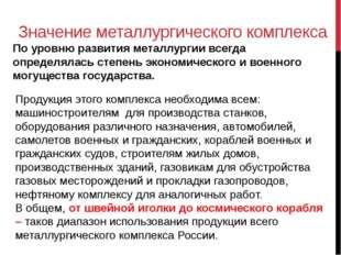 Из истории Развитию металлургического комплекса в России еще с давних времен