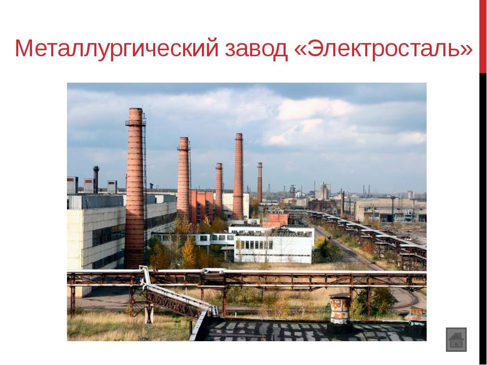 крохотных картинка для завода электросталь раньше будут проведены