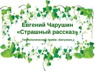 Евгений Чарушин «Страшный рассказ» Технологический приём «Бегунок»