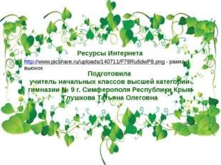 http://www.picshare.ru/uploads/140711/F78Ru6dwP8.png - рамка вьюнок Ресурсы И