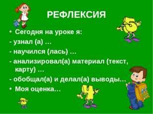РЕФЛЕКСИЯ Сегодня на уроке я: - узнал (а) … - научился (лась) … - анализирова