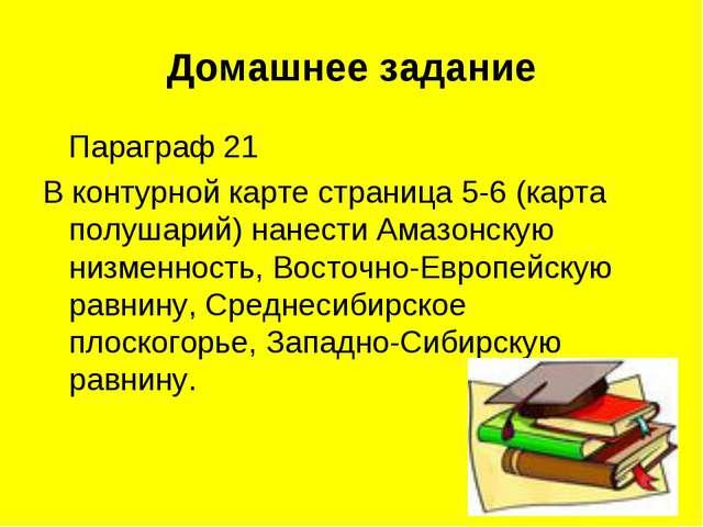 Домашнее задание Параграф 21 В контурной карте страница 5-6 (карта полушарий)...