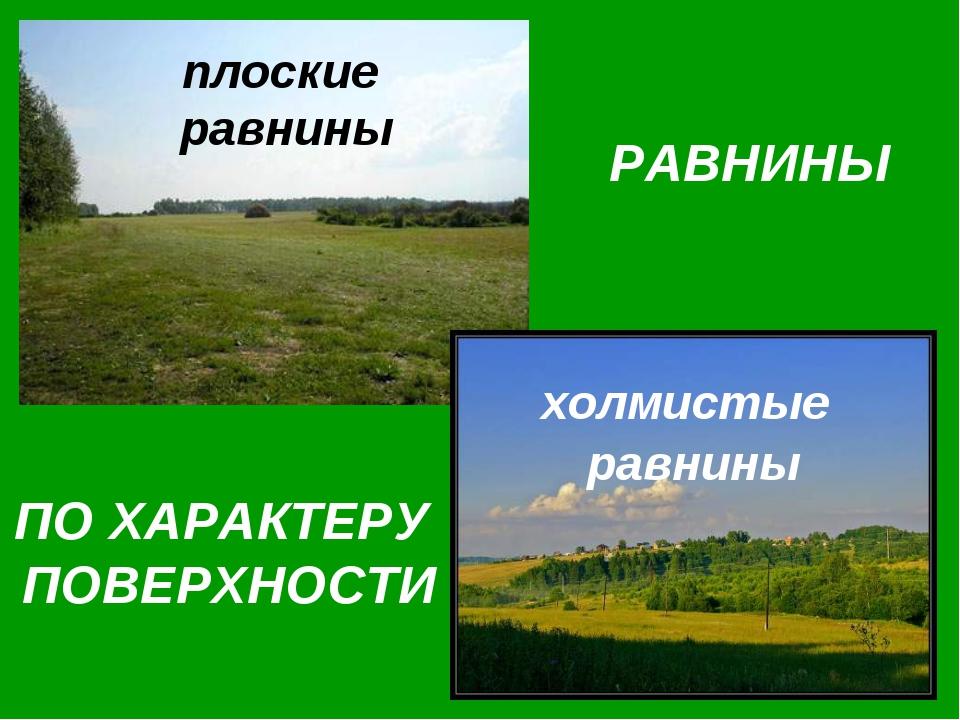 плоские равнины холмистые равнины ПО ХАРАКТЕРУ ПОВЕРХНОСТИ РАВНИНЫ
