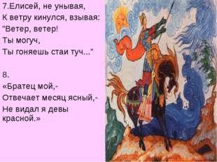 """7.Елисей, не унывая, К ветру кинулся, взывая: """"Ветер, ветер! Ты могуч, Ты гон"""