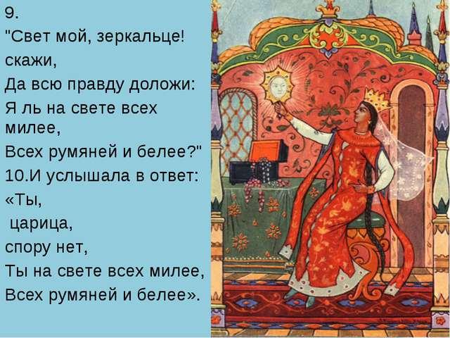 """9. """"Свет мой, зеркальце! скажи, Да всю правду доложи: Я ль на свете всех миле..."""