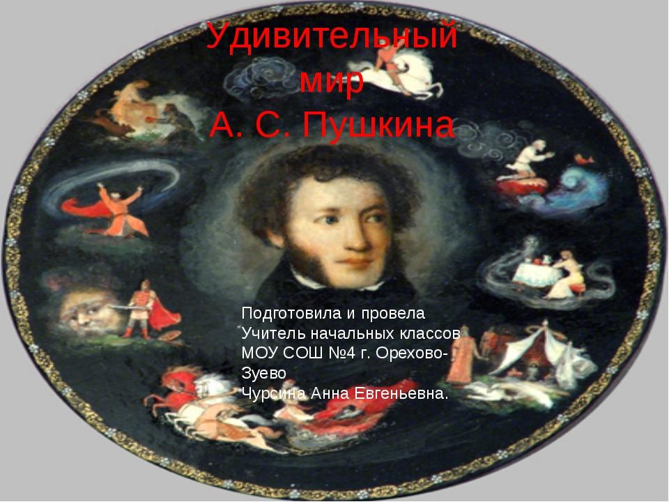 Удивительный мир А. С. Пушкина Подготовила и провела Учитель начальных классо...