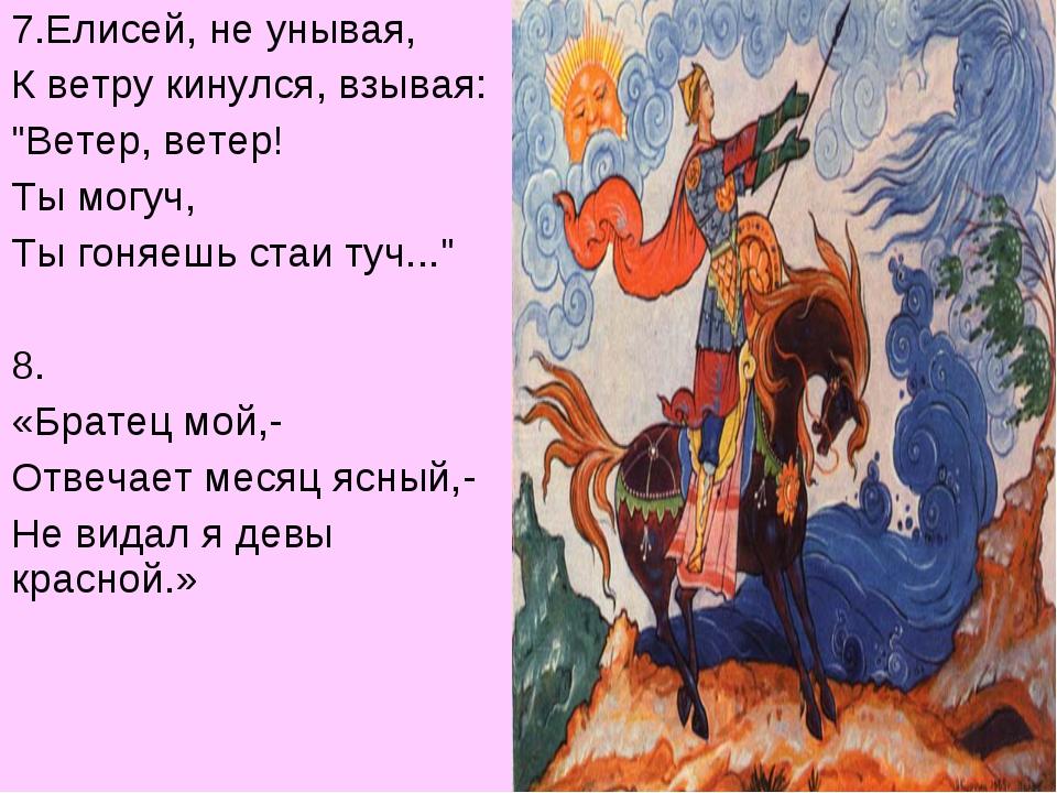 """7.Елисей, не унывая, К ветру кинулся, взывая: """"Ветер, ветер! Ты могуч, Ты гон..."""