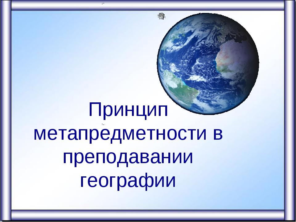 Принцип метапредметности в преподавании географии