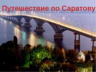 Путешествие по Саратову