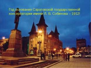 Год основания Саратовской государственной консерватории имени Л. В. Собинова
