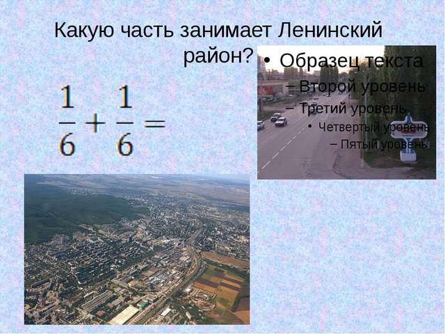 Какую часть занимает Ленинский район?