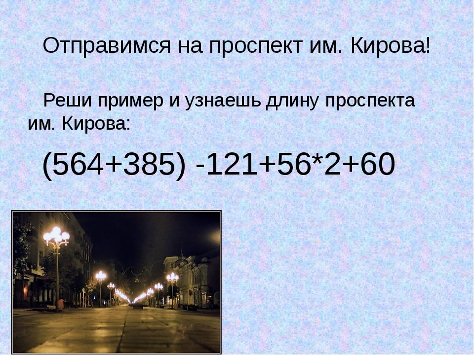 Отправимся на проспект им. Кирова! Реши пример и узнаешь длину проспекта им....