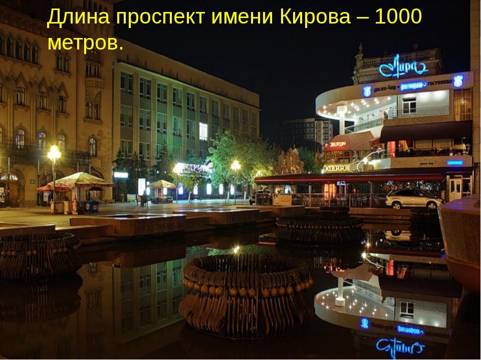 Длина проспект имени Кирова – 1000 метров.