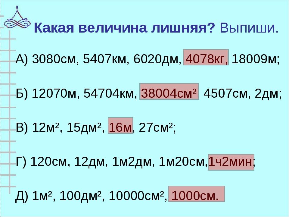 Какая величина лишняя? Выпиши. А) 3080см, 5407км, 6020дм, 4078кг, 18009м; Б)...
