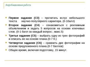Апробационная работа Первое задание (С3) – прочитать вслух небольшого текста