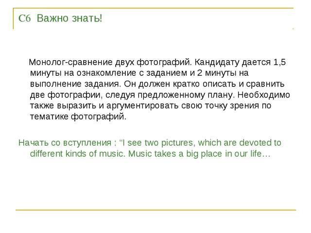 C6 Важно знать! Монолог-сравнение двух фотографий. Кандидату дается 1,5 минут...
