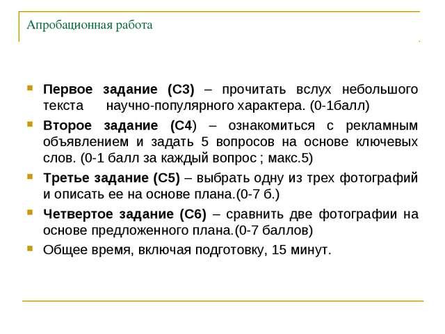 Апробационная работа Первое задание (С3) – прочитать вслух небольшого текста...