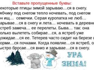 Вставьте пропущенные буквы: Некоторые птицы зимой зарываю…ся в снегу. Рябчику
