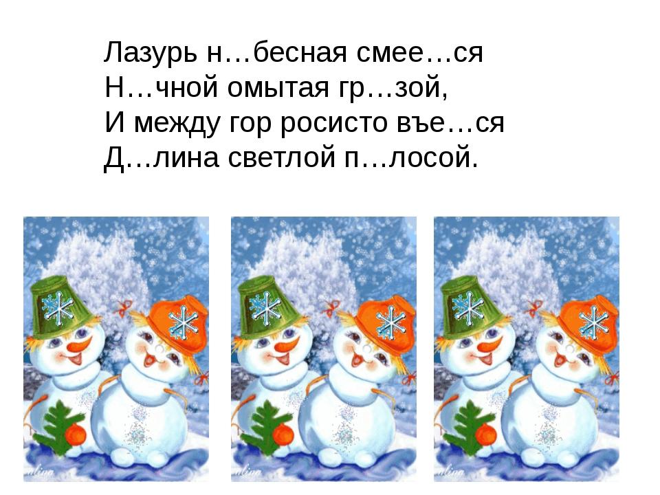 Лазурь н…бесная смее…ся Н…чной омытая гр…зой, И между гор росисто въе…ся Д…ли...
