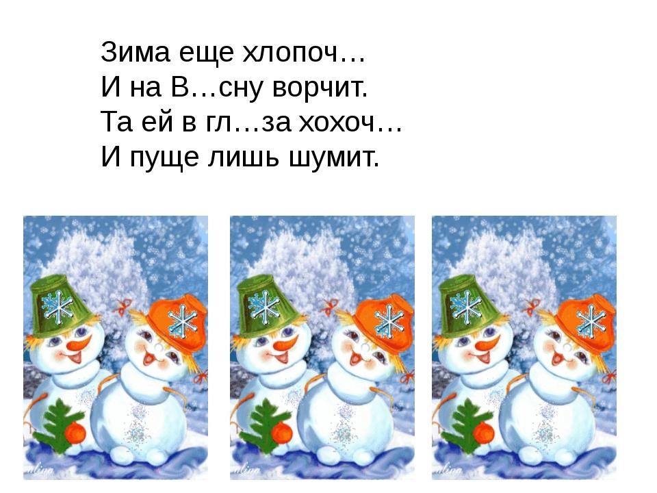 Зима еще хлопоч… И на В…сну ворчит. Та ей в гл…за хохоч… И пуще лишь шумит.