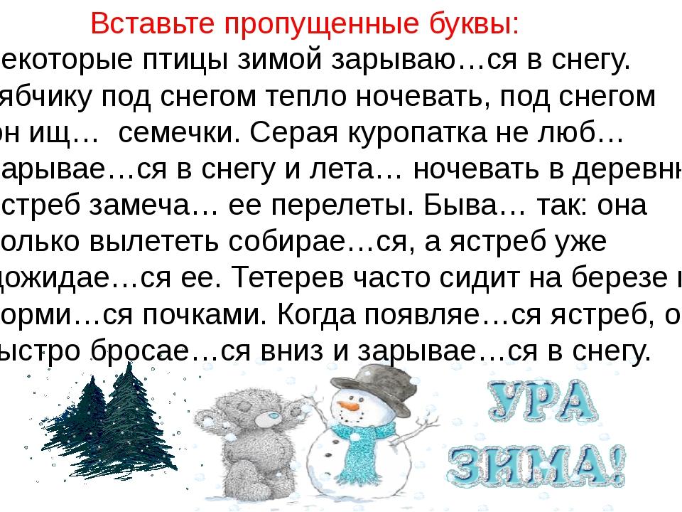 Вставьте пропущенные буквы: Некоторые птицы зимой зарываю…ся в снегу. Рябчику...