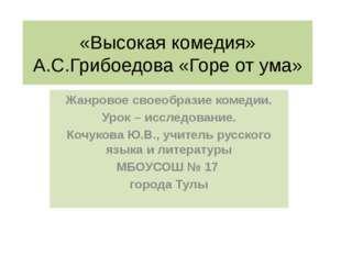 «Высокая комедия» А.С.Грибоедова «Горе от ума» Жанровое своеобразие комедии.