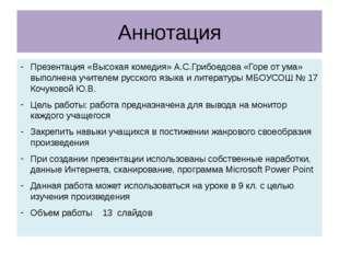 Аннотация Презентация «Высокая комедия» А.С.Грибоедова «Горе от ума» выполнен