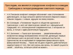 Проследим, как меняется определение конфликта в комедии Грибоедова в литерату