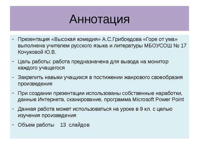 Аннотация Презентация «Высокая комедия» А.С.Грибоедова «Горе от ума» выполнен...