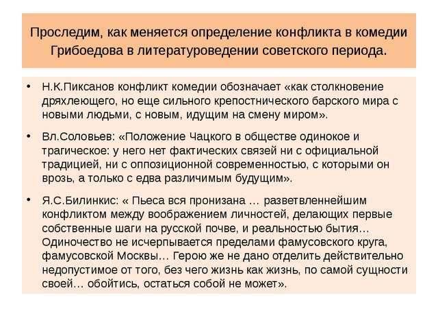 Проследим, как меняется определение конфликта в комедии Грибоедова в литерату...