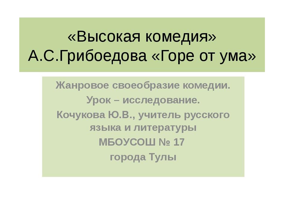 «Высокая комедия» А.С.Грибоедова «Горе от ума» Жанровое своеобразие комедии....