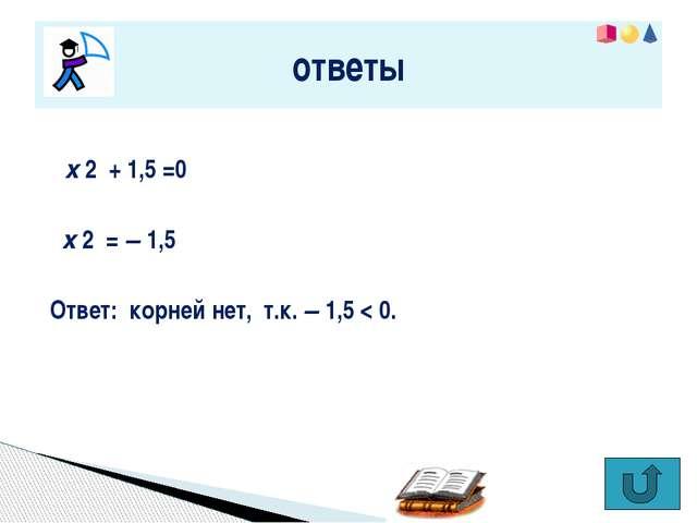 I вариант II вариант 1.а) 6 ; - 6 1. а) 7; - 7 б) 5 ; - 5 б) 8;- 8 в) 4 ;-...