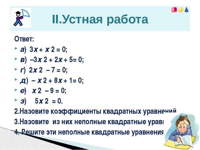 Ответ: a) 3х + х 2 = 0; в) –3х 2 + 2х + 5= 0; г) 2х 2 – 7 = 0; д) – х 2 + 8х...