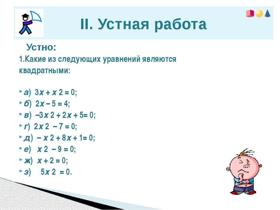 I вариант II вариант 1. Решите уравнения:  IV. Самостоятельная работа а)х2=...