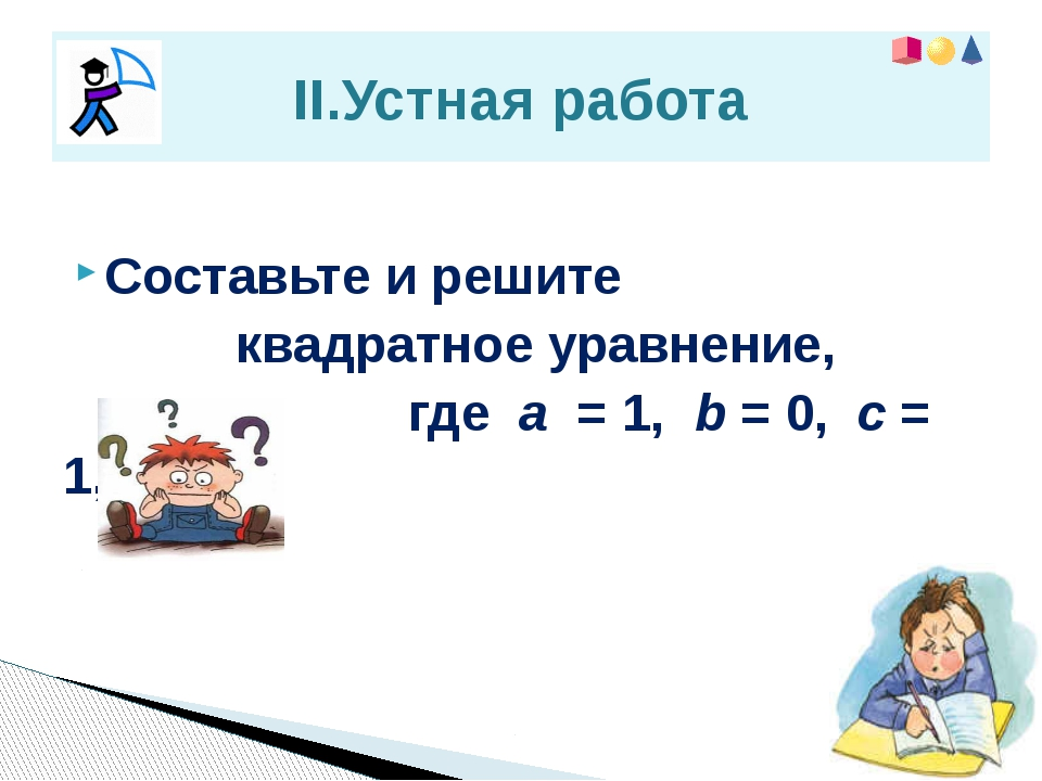 По учебнику № 506(б), № 512(а), № 515, № 513(в,г). III. Закрепление темы