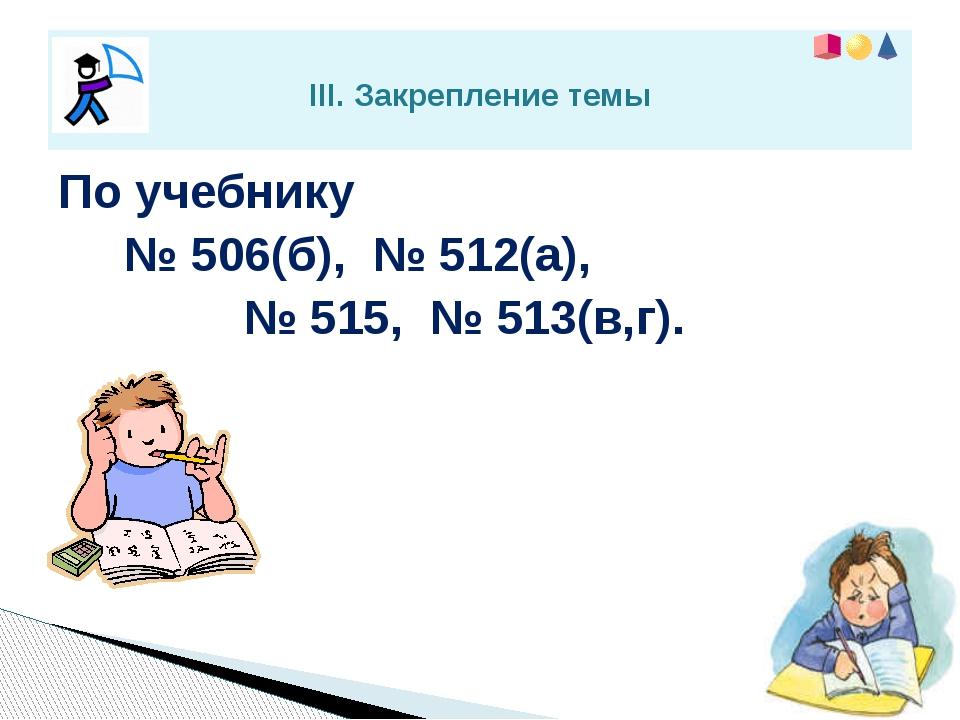 Домашнее задание: п. 19, № 514, №517.
