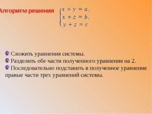 Алгоритм решения Сложить уравнения системы. Разделить обе части полученного у